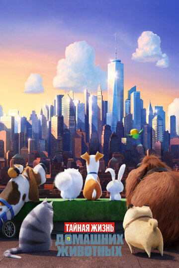 ������ ����� �������� �������� (The Secret Life of Pets)