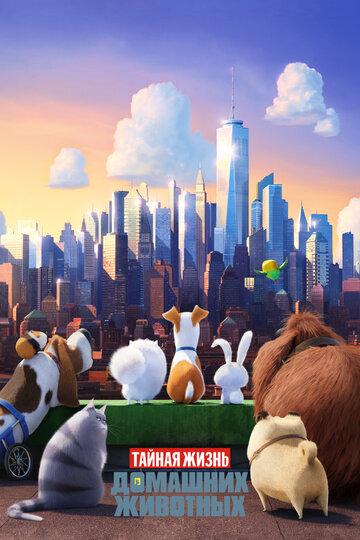 Тайная жизнь домашних животных (2016) полный фильм онлайн