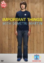 Важные вещи с Деметри Мартином (2009)
