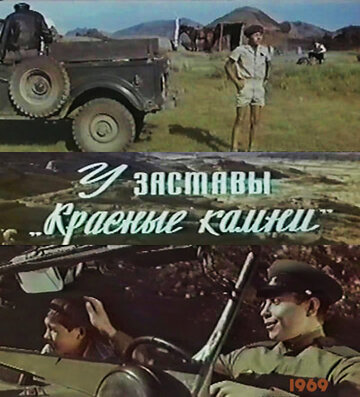У заставы «Красные камни» (1969) полный фильм