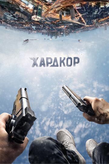 Хардкор (2015) полный фильм онлайн