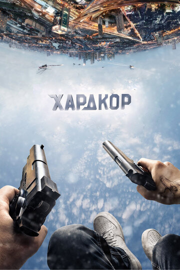 Фильм Хардкор