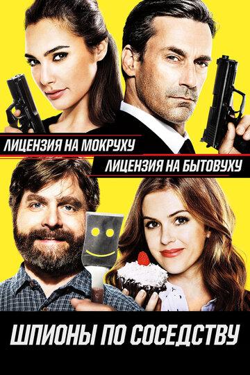 Фильм Шпионы по соседству