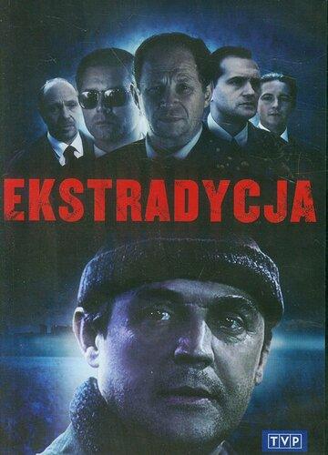 Экстрадиция (1995) полный фильм онлайн
