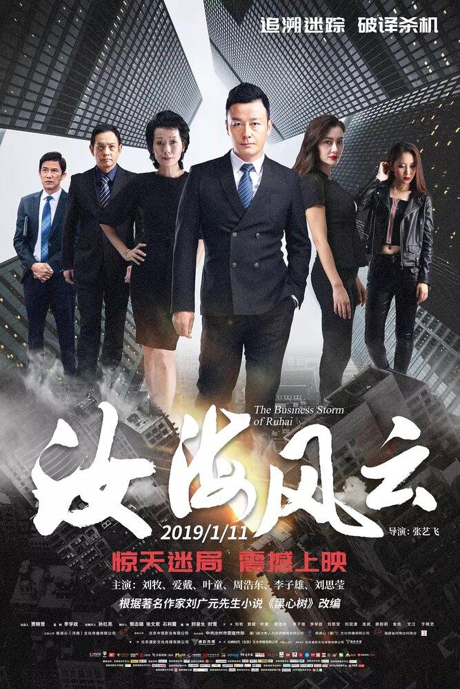 1228826 - Китайский пленник ✸ 2019 ✸ Китай