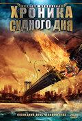 Квантовый Апокалипсис смотреть фильм онлай в хорошем качестве