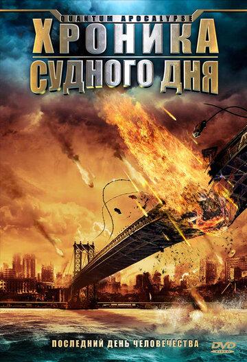 Хроника Судного дня (2008) полный фильм