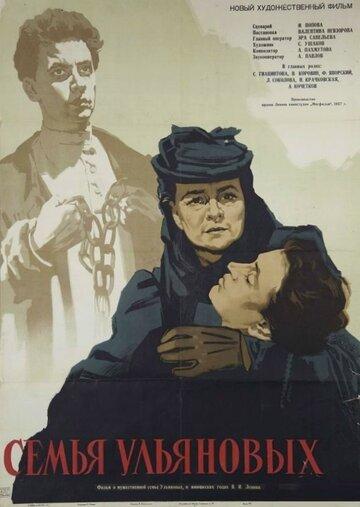 Семья Ульяновых (1957) полный фильм онлайн