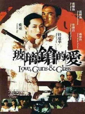 Bo li qiang de ai (1995)
