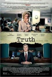 Смотреть онлайн Правда