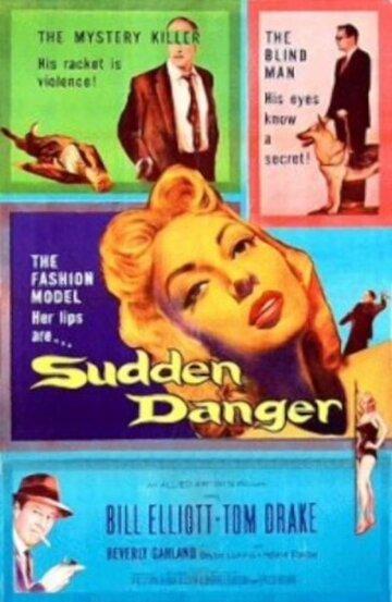 Внезапная опасность (Sudden Danger)