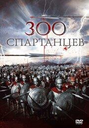 Смотреть онлайн 300 спартанцев