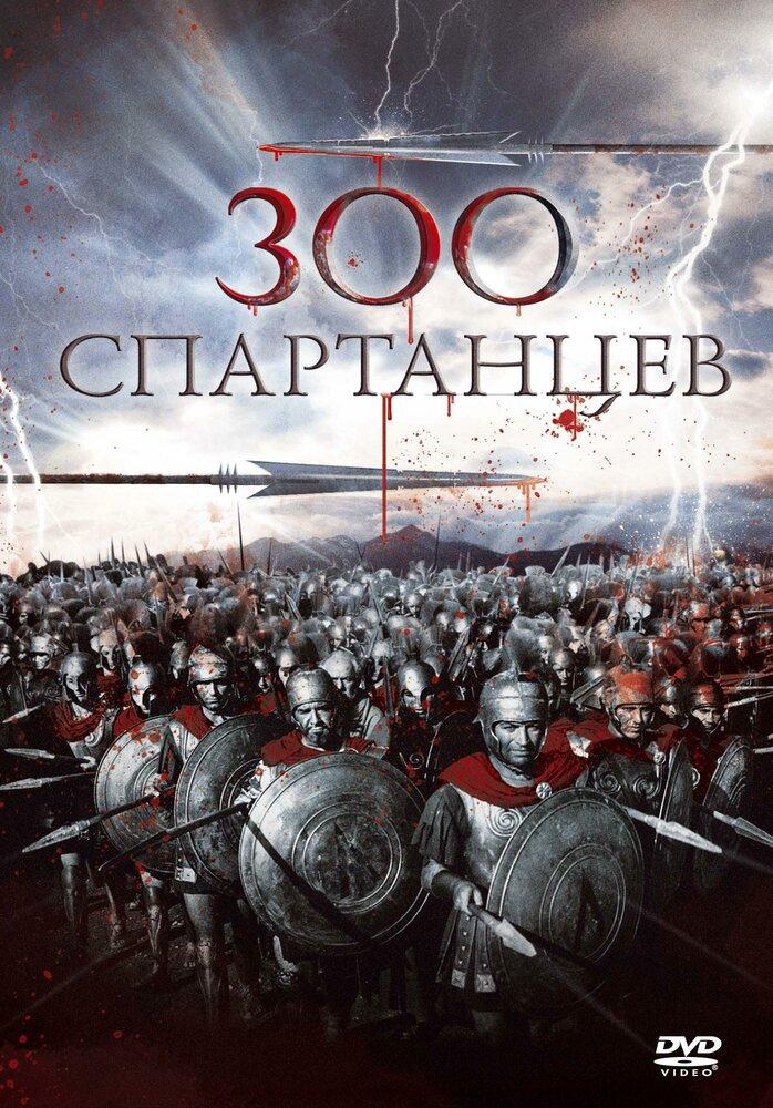 картинки 300 спартанцев