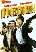 Профессионалы (2004)