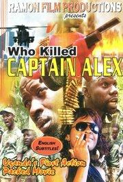 Смотреть онлайн Кто убил капитана Алекса?