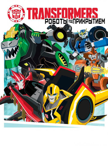 ������������: ������ ��� ���������� (Transformers: Robots in Disguise)