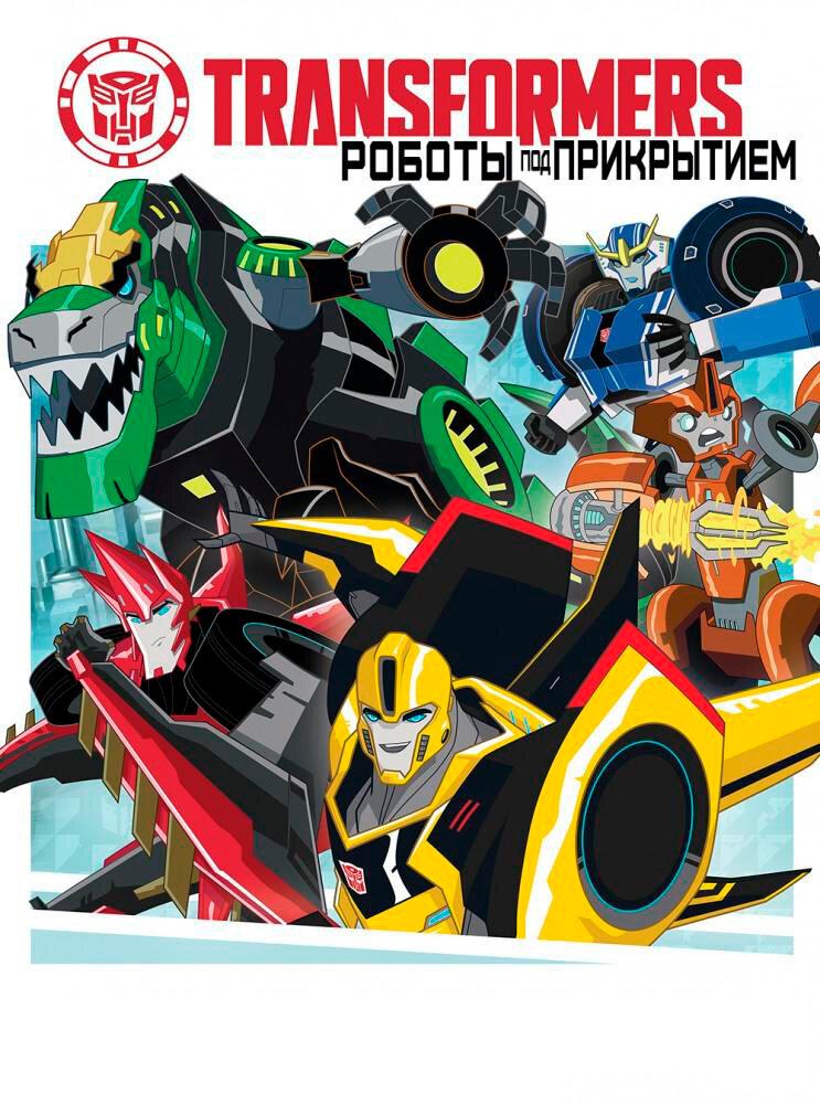 Трансформеры: Роботы под прикрытием (2015) смотреть онлайн / Скрытые роботы / Transformers: Robots in Disguise