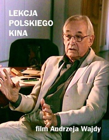 Урок польского кино (2002)