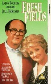 Свежие поля (1984)