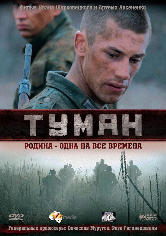 туман фильм 2010 2