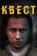 Квест (2015) 2 сезон