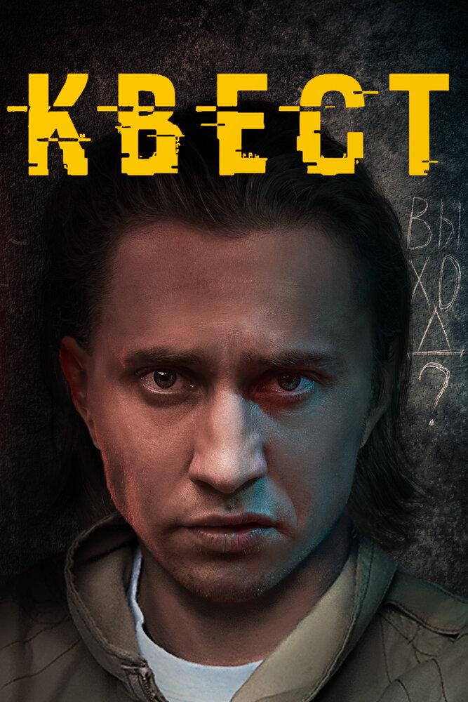 Квест (2015)
