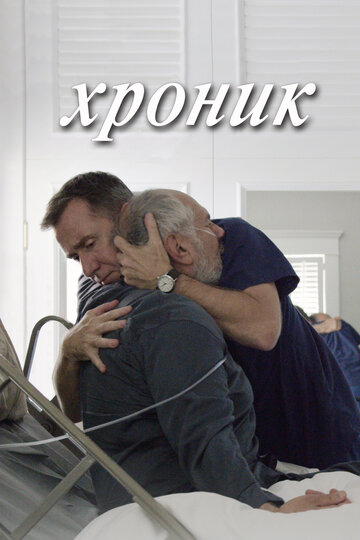 Фильм Хроник