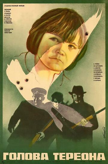 Голова Тереона (1982) полный фильм