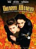 Полет шмеля (1999)