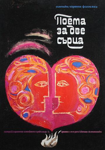 Поэма двух сердец (1968)