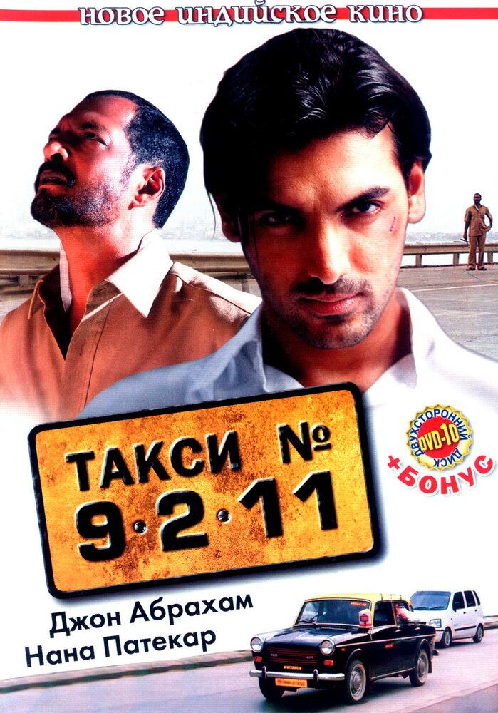 Такси 3 (2003) скачать торрентом фильм бесплатно.