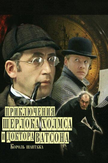 Шерлок Холмс и доктор Ватсон: Король шантажа (1980) полный фильм