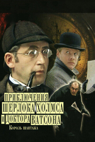 Шерлок Холмс и доктор Ватсон: Король шантажа - movie-hunter.ru