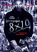 Фотография 8x10 смотреть фильм онлай в хорошем качестве