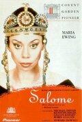 Саломея (Salome)