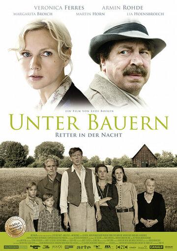 Ночные спасители (Unter Bauern)