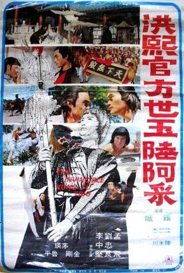 Непобедимая тройка мастеров кунг-фу (1974)
