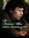 Я, Франсуа Вийон, вор, убийца, поэт (Je, François Villon, voleur, assassin, poète)