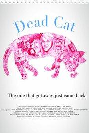 Смотреть онлайн Мертвый кот