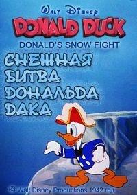 Снежная битва Дональда Дака (1942) полный фильм