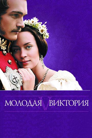 Фильм Молодая Виктория