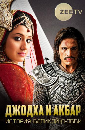 Джодха и Акбар: История великой любви / Jodha Akbar (2013) Индийский сериал