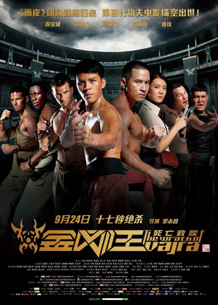 804218 - Гнев Ваджра ✸ 2013 ✸ Китай