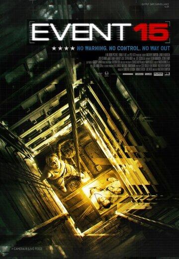 Фильм Событие 15