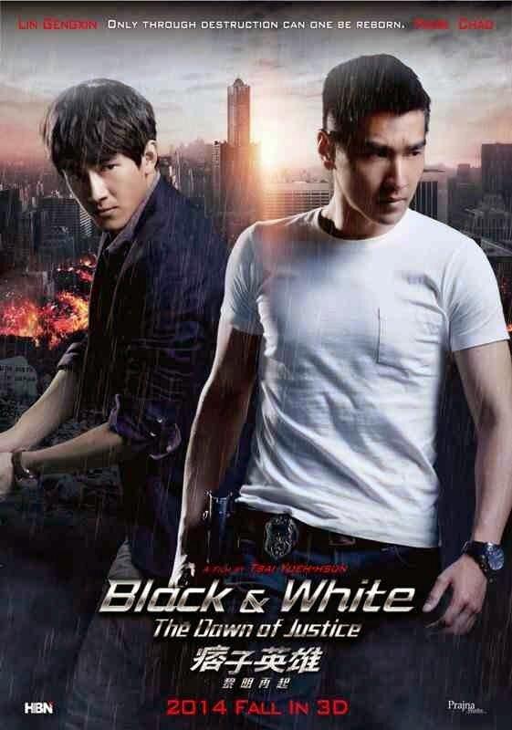 Чёрный и белый 2: Рассвет справедливости (2014)