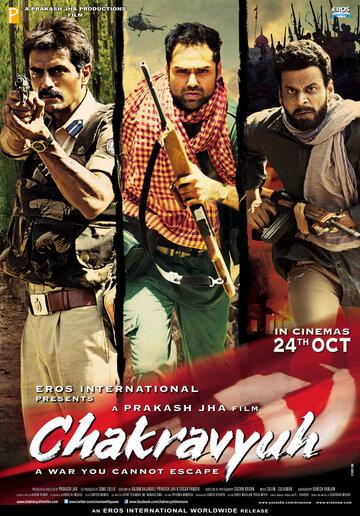 Замкнутый круг / Chakravyuh (2012)