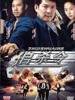 Охота на охотника (1997)