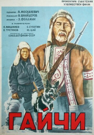 Гайчи (1938) полный фильм