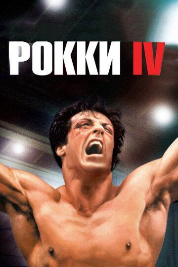 Рокки 4 (Rocky IV)