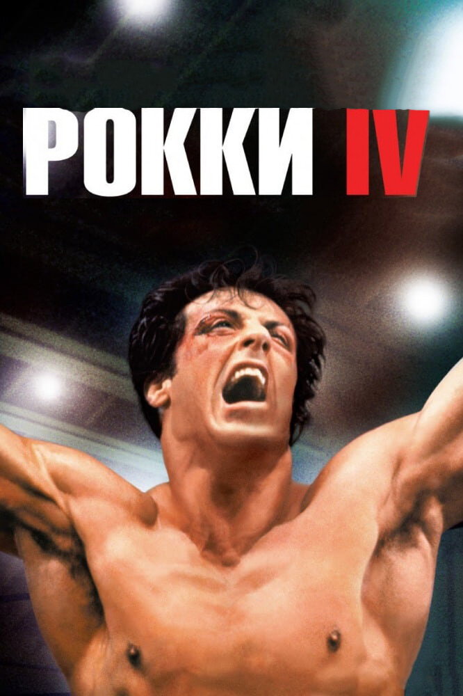 Рокки 4 1985